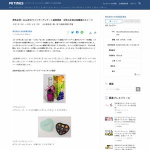 ホワイトデーに関するアンケート 大丸松坂屋百貨店