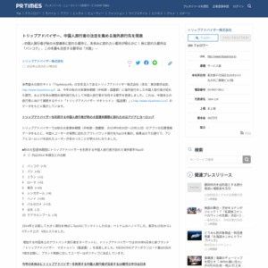 中国人旅行者の注目を集める海外旅行先