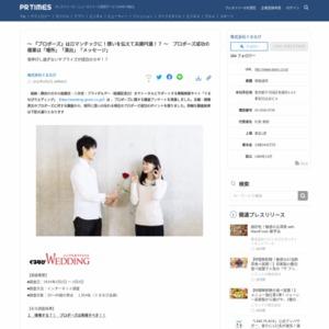 プロポーズに関する調査アンケート