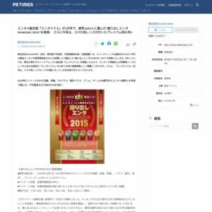 """業界1000人と選んだ""""掘り出しエンタRANKING 2015"""" KADOKAWA"""