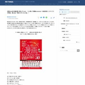 """全国3000店の書店員と選んだ""""2015 コレ読んで漫画RANKING"""""""