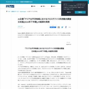 アジア太平洋地域におけるクロスデバイス利用動向調査 日本版(2015年下半期)