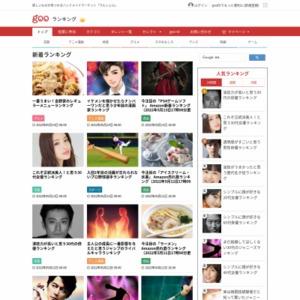 2016年goo検索キーワードランキング