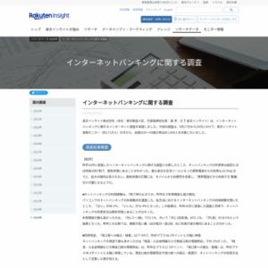 インターネットバンキングに関する調査