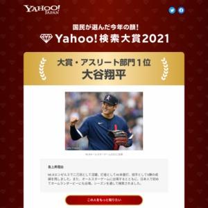 Yahoo!検索大賞2015