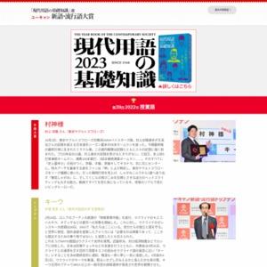 2016年ユーキャン新語流行語大賞