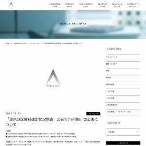 東京23区賃料改定状況調査 2016年7-9月期