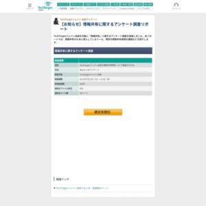 情報共有に関するアンケート調査リポート