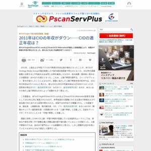 米TechTarget IT給与満足度調査【前編】
