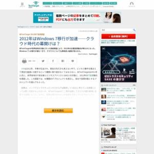 米TechTarget 2012年IT投資調査