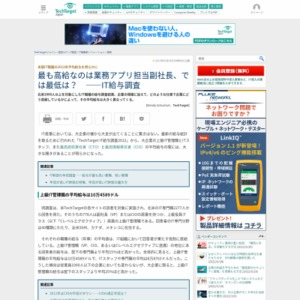 TechTarget IT給与調査2012