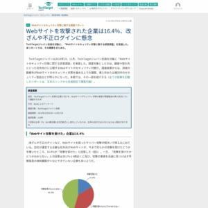 Webサイトセキュリティ対策に関する調査リポート
