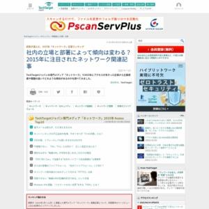 読者が選んだ、2015年「ネットワーク」記事ランキング