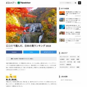 紅葉の時期に行きたい! 口コミで選ぶ日本の滝ランキング