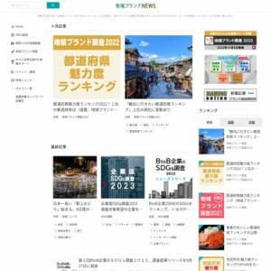 地域ブランド調査2011