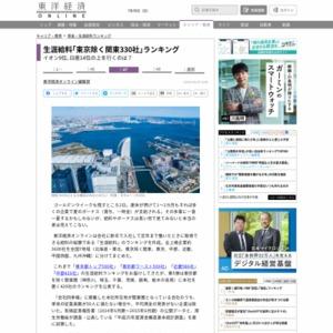 生涯給料「東京除く関東330社」ランキング