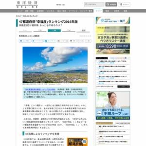 最新通信簿!47都道府県「幸福度」ランキング