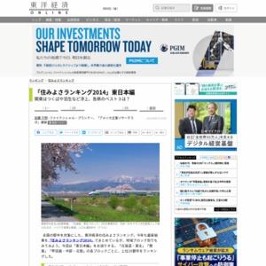 「住みよさランキング2014」東日本編