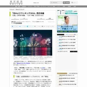 「住みよさランキング2014」西日本編