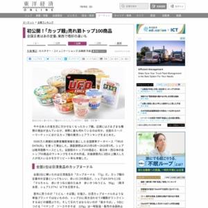 初公開!「カップ麺」売れ筋トップ100商品