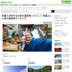 【外国人に人気の】温泉地ランキング