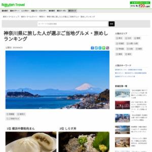 神奈川に旅した人が選ぶ!神奈川・旅めしランキング