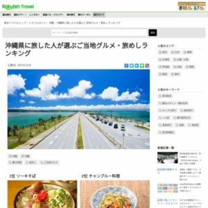 沖縄県に旅した人が選ぶご当地グルメ・旅めしランキング