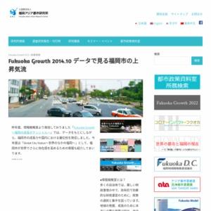 Fukuoka Growth 2014.10 データで見る福岡市の上昇気流