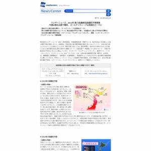 2013年 第八回(最終回)桜開花予想