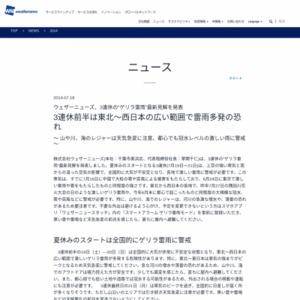 """3連休の""""ゲリラ雷雨""""最新見解"""