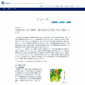 台風18号に伴う関東・東北地方の大雨と河川氾濫について