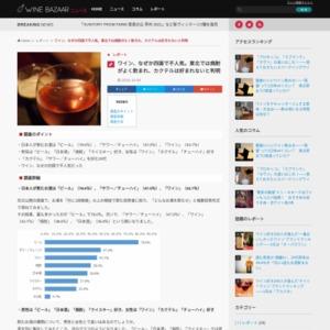 ワイン、なぜか四国で不人気。東北では焼酎がよく飲まれ、カクテルは好まれないと判明