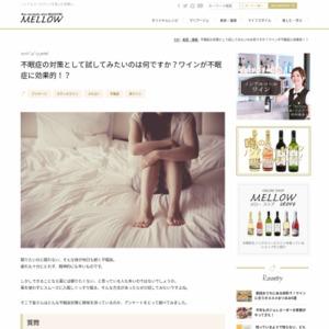 不眠症の対策として試してみたいのは何ですか?ワインが不眠症に効果的!?
