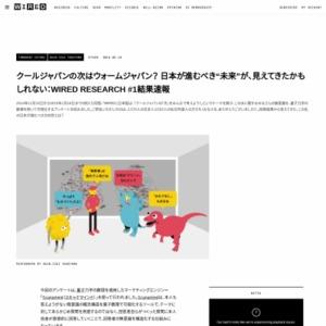 """クールジャパンの次はウォームジャパン? 日本が進むべき""""未来""""が、見えてきたかもしれない:WIRED RESEARCH #1結果速報"""