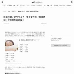 睡眠時間、足りてる? 働く女性の「就寝時間」の実態を大調査!