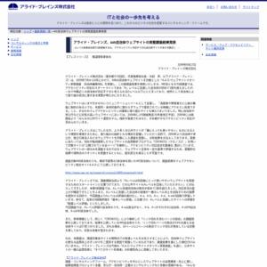 445自治体ウェブサイトの実態調査結果発表