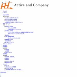 2012年度内定者意識調査レポート
