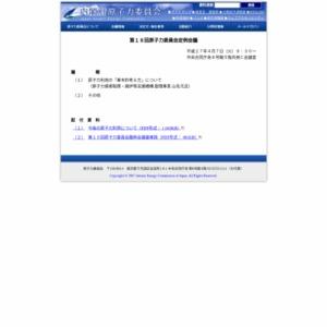 第18回原子力委員会定例会議