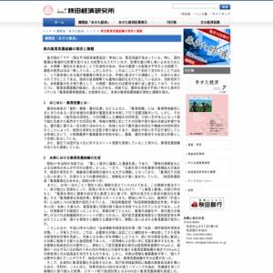 秋田県内集落営農組織の現状と課題