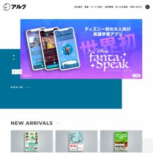 アルク英語教育実態レポートVol.7 | 調査のチカラ