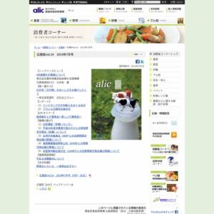 alic vol.14 2014年7月号