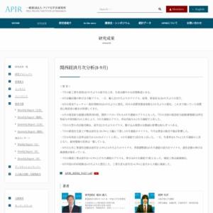 関西経済月次分析(8-9月)