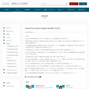 Kansai Economic Insight Monthly Vol.23