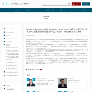 Kansai Economic Insight Quarterly No.26 <2013-14年度の関西2府4県のGDP早期推計結果を公表 14年度は大阪府・京都府が成長に貢献>