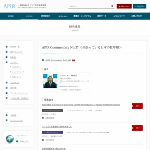 APIR Commentary No.37 <頑張っている日本の壮年層>