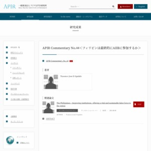 APIR Commentary No.44<フィリピンは最終的にAIIBに参加するか>