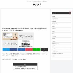 iOS 11の使い勝手はどう?ZOZOTOWN、利用するなら送料いくらにする?