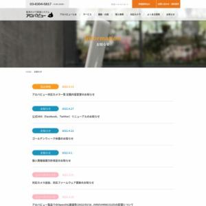 監視カメラ録画システム「アロバビュー」が7年連続国内シェアNo.1を獲得