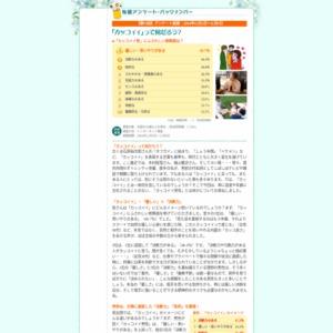 「カッコイイ」って何だろう?(2004/11)