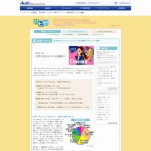 元気が出るオススメ映画は?(2010/02)